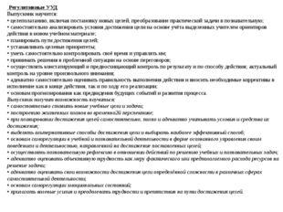Регулятивные УУД Выпускник научится: •целеполаганию, включая постановку нов