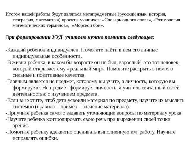 Итогом нашей работы будут являться метапредметные (русский язык, история, гео...