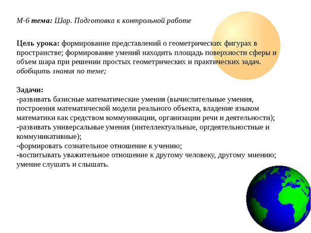 М-6 тема: Шар. Подготовка к контрольной работе Цель урока:формирование пред...
