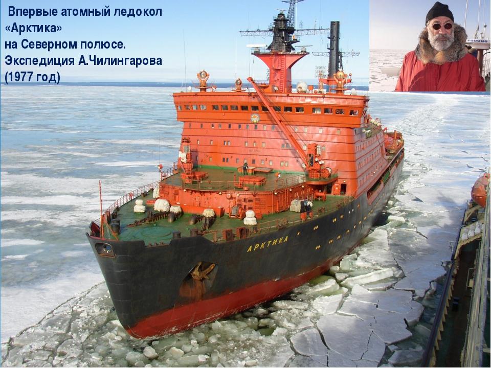 Впервые атомный ледокол «Арктика» на Северном полюсе. Экспедиция А.Чилингаро...