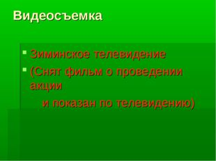 Видеосъемка Зиминское телевидение (Снят фильм о проведении акции и показан по