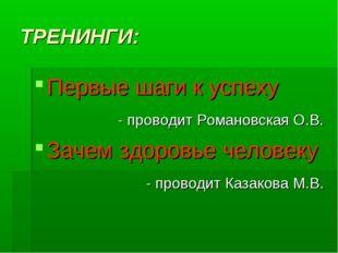 ТРЕНИНГИ: Первые шаги к успеху - проводит Романовская О.В. Зачем здоровье чел