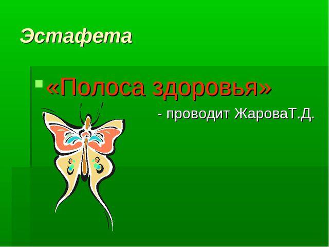 Эстафета «Полоса здоровья» - проводит ЖароваТ.Д.
