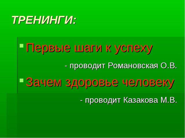 ТРЕНИНГИ: Первые шаги к успеху - проводит Романовская О.В. Зачем здоровье чел...