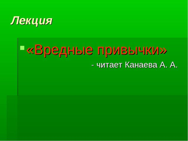 Лекция «Вредные привычки» - читает Канаева А. А.