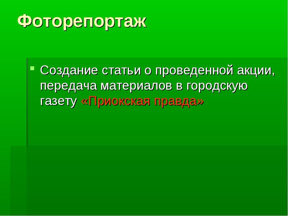 Фоторепортаж Создание статьи о проведенной акции, передача материалов в город...