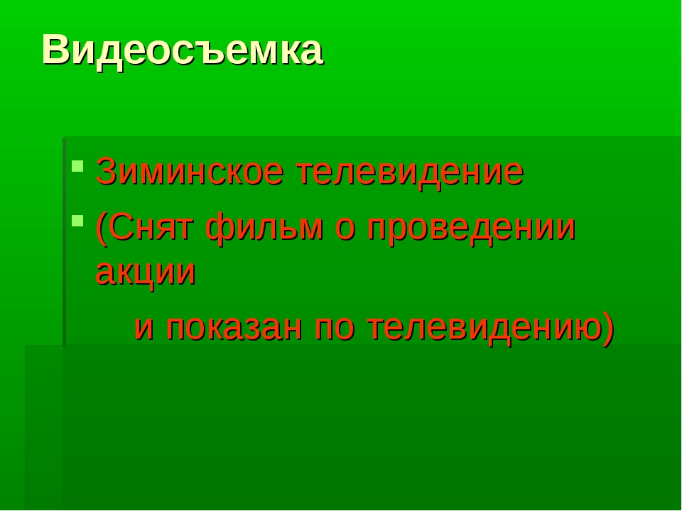 Видеосъемка Зиминское телевидение (Снят фильм о проведении акции и показан по...