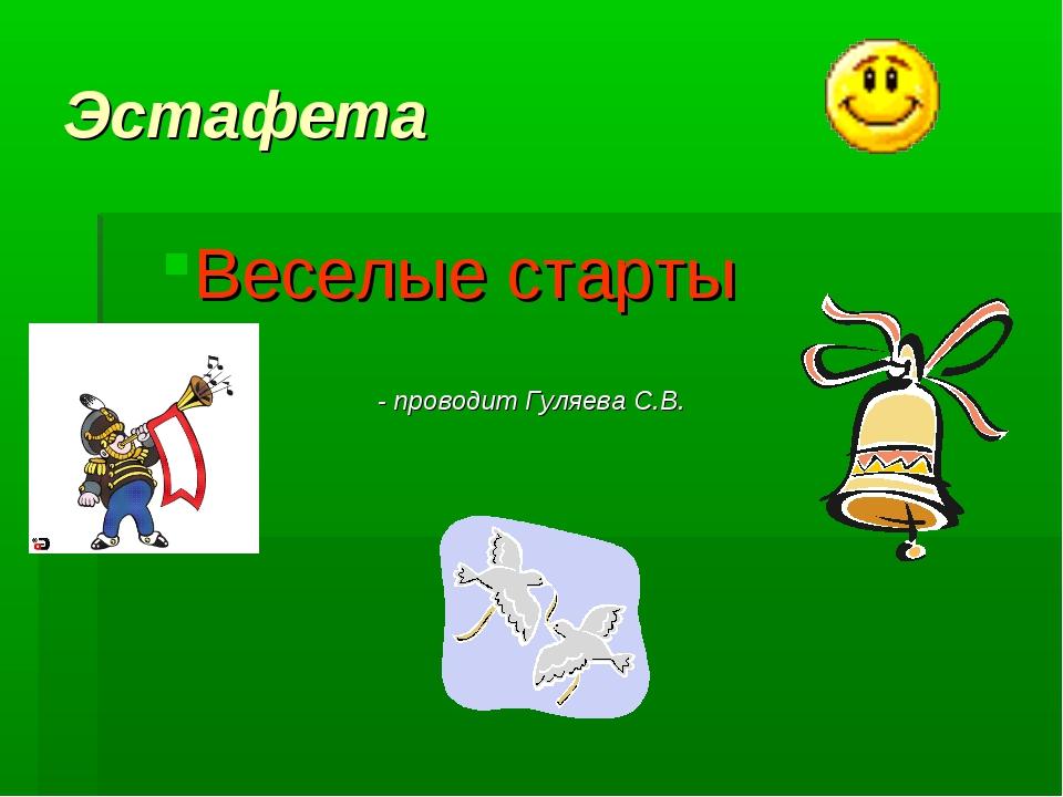 Эстафета Веселые старты - проводит Гуляева С.В.
