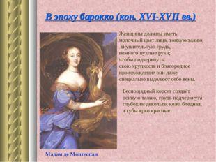 Мадам де Монтеспан В эпоху барокко (кон. XVI-XVII вв.) Женщины должны иметь м