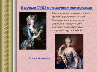 В начале XVIII в. наступает эпоха рококо Теперь женщина должна напоминать хр