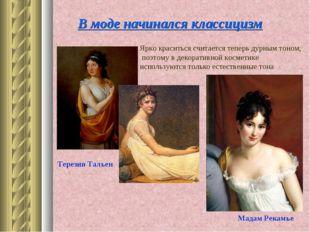 В моде начинался классицизм Ярко краситься считается теперь дурным тоном, поэ