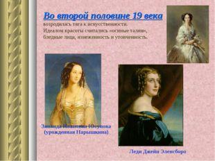 Во второй половине 19 века возродилась тяга к искусственности. Идеалом красот