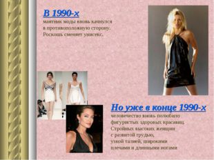 В 1990-х маятник моды вновь качнулся в противоположную сторону. Роскошь сменя
