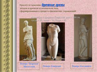 Красоту и гармонию древние греки искали в крепком атлетическом теле, сформиро