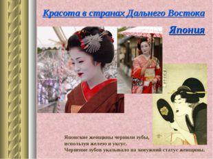 Япония Красота в странах Дальнего Востока Японские женщины чернили зубы, испо