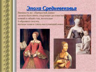 Эпоха Средневековья Внешность же «Прекрасной Дамы» должна была иметь следующи
