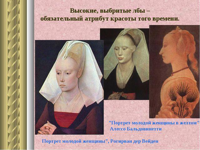 Высокие, выбритые лбы – обязательный атрибут красоты того времени. Портрет мо...