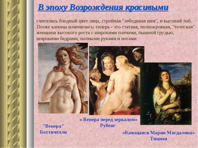 """В эпоху Возрождения красивыми считались бледный цвет лица, стройная """"лебедин..."""