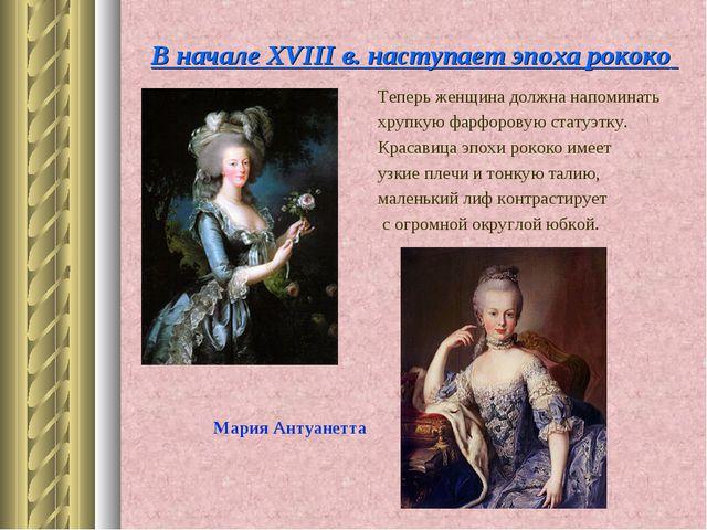 В начале XVIII в. наступает эпоха рококо Теперь женщина должна напоминать хр...