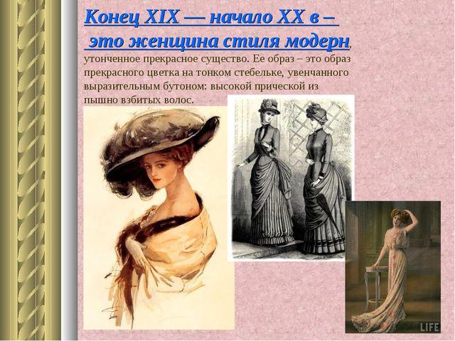 Конец XIX — начало XX в – это женщина стиля модерн, утонченное прекрасное сущ...