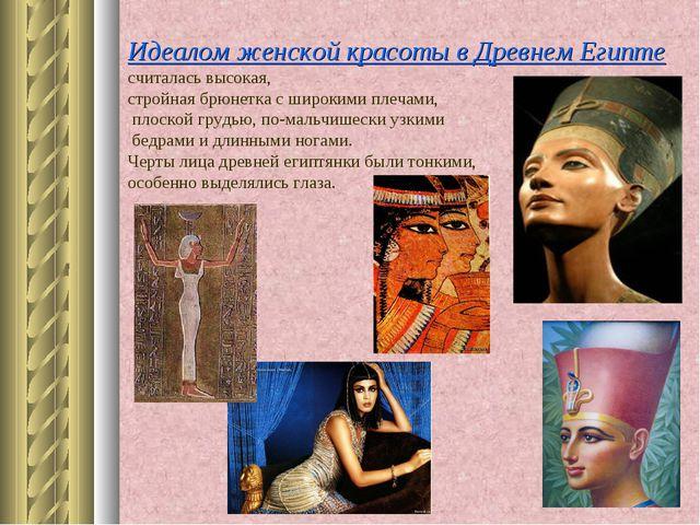 Идеалом женской красоты в Древнем Египте считалась высокая, стройная брюнетка...