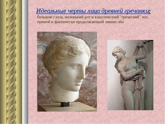 Идеальные черты лица древней гречанки: большие глаза, маленький рот и классич...