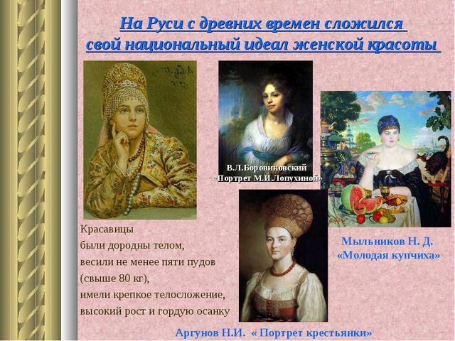 На Руси с древних времен сложился свой национальный идеал женской красоты Мыл...