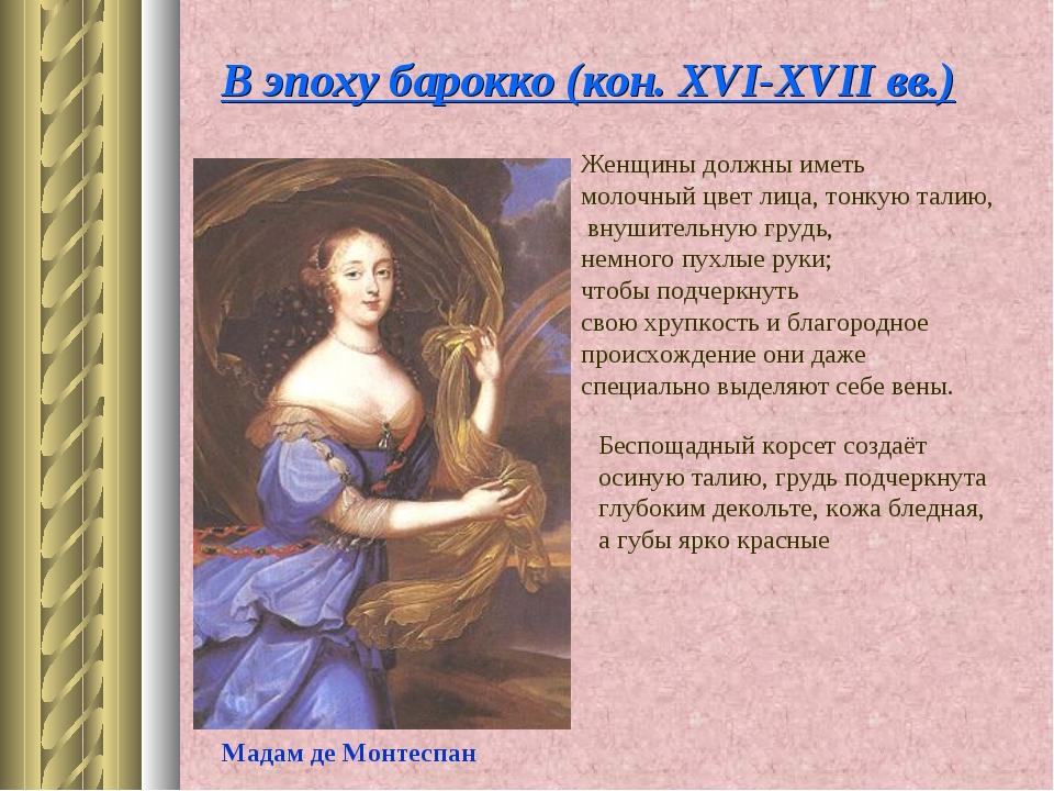 Мадам де Монтеспан В эпоху барокко (кон. XVI-XVII вв.) Женщины должны иметь м...