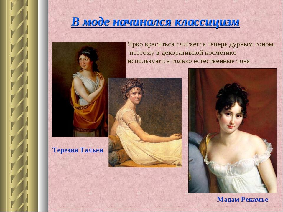 В моде начинался классицизм Ярко краситься считается теперь дурным тоном, поэ...