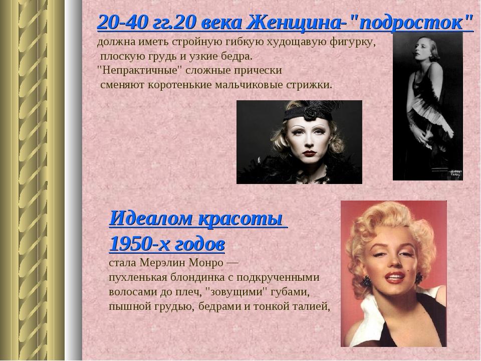"""20-40 гг.20 века Женщина-""""подросток"""" должна иметь стройную гибкую худощавую ф..."""