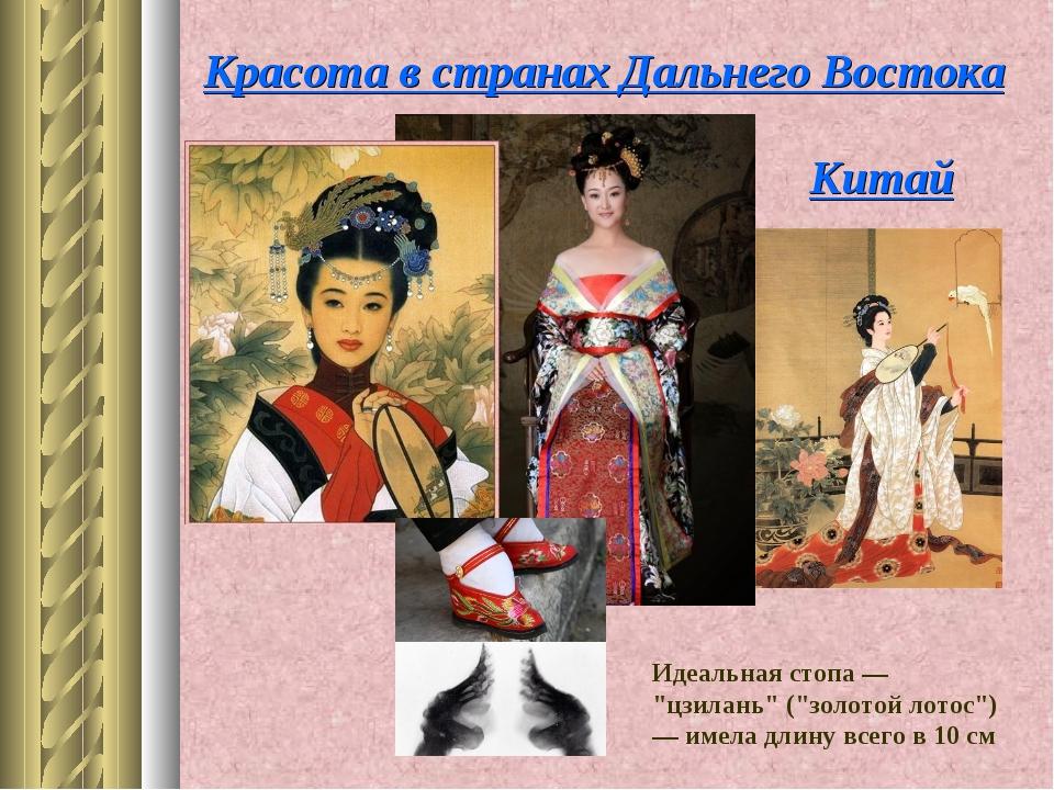 """Красота в странах Дальнего Востока Китай Идеальная стопа — """"цзилань"""" (""""золото..."""