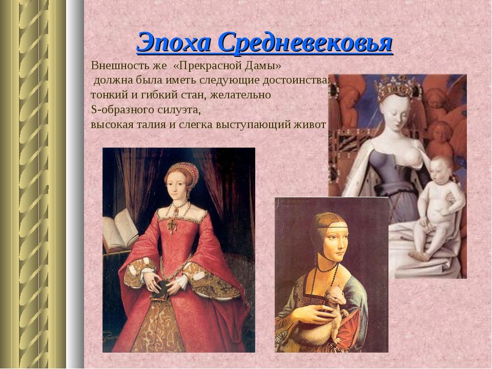 Эпоха Средневековья Внешность же «Прекрасной Дамы» должна была иметь следующи...