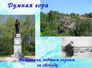 Думная гора Памятник павшим героям за свободу
