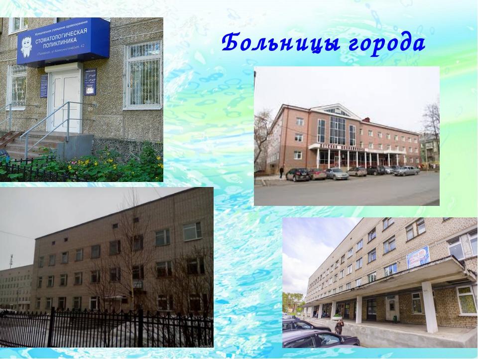 Больницы города