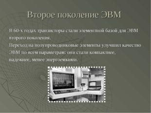 Второе поколение ЭВМ В 60-х годах транзисторы стали элементной базой для ЭВМ