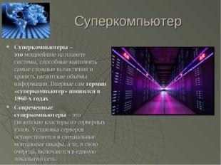 Суперкомпьютер Суперкомпьютеры – этомощнейшие на планете системы, способные