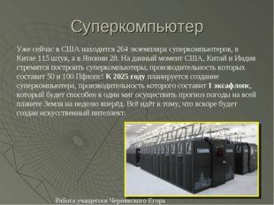 Суперкомпьютер Уже сейчас в США находится 264 экземпляра суперкомпьютеров, в