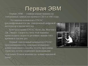 Первая ЭВМ Первая ЭВМ — универсальная машина на электронных лампах построена