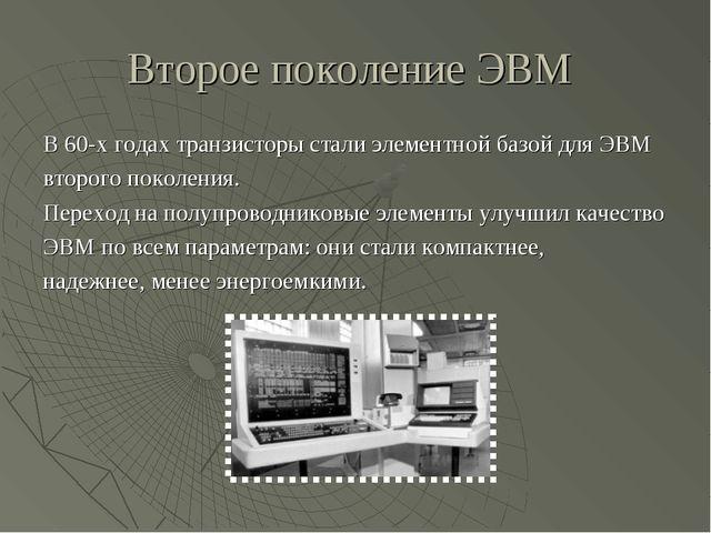Второе поколение ЭВМ В 60-х годах транзисторы стали элементной базой для ЭВМ...