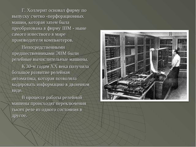 Г. Холлерит основал фирму по выпуску счетно -перфорационных машин, которая за...