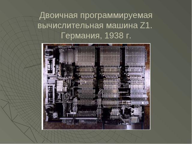 Двоичная программируемая вычислительная машина Z1. Германия, 1938 г.