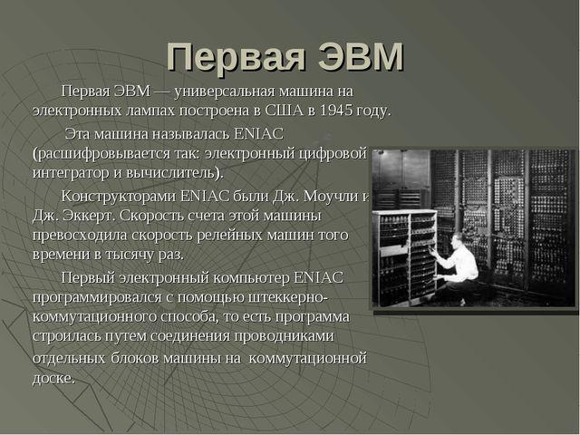 Первая ЭВМ Первая ЭВМ — универсальная машина на электронных лампах построена...