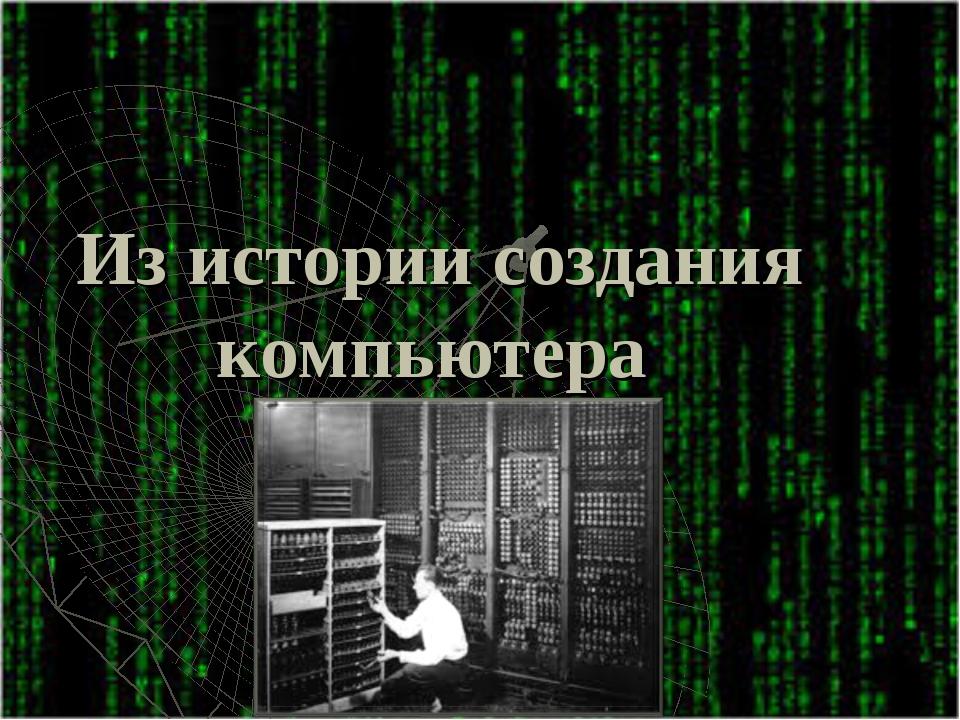Из истории создания компьютера