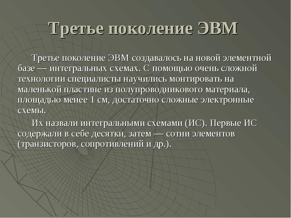 Третье поколение ЭВМ Третье поколение ЭВМ создавалось на новой элементной баз...