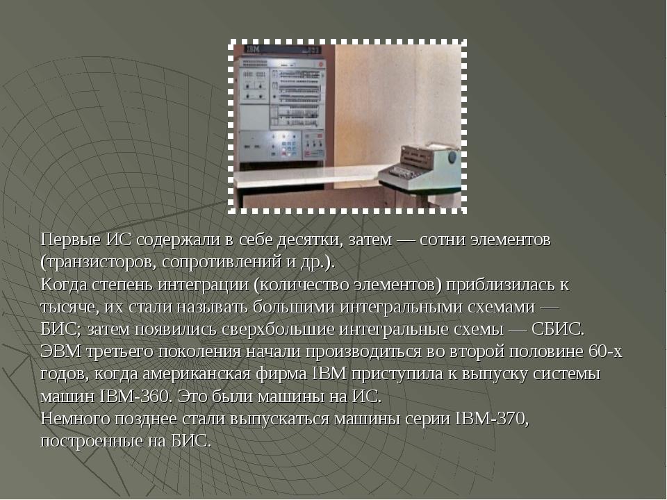 Первые ИС содержали в себе десятки, затем — сотни элементов (транзисторов, со...