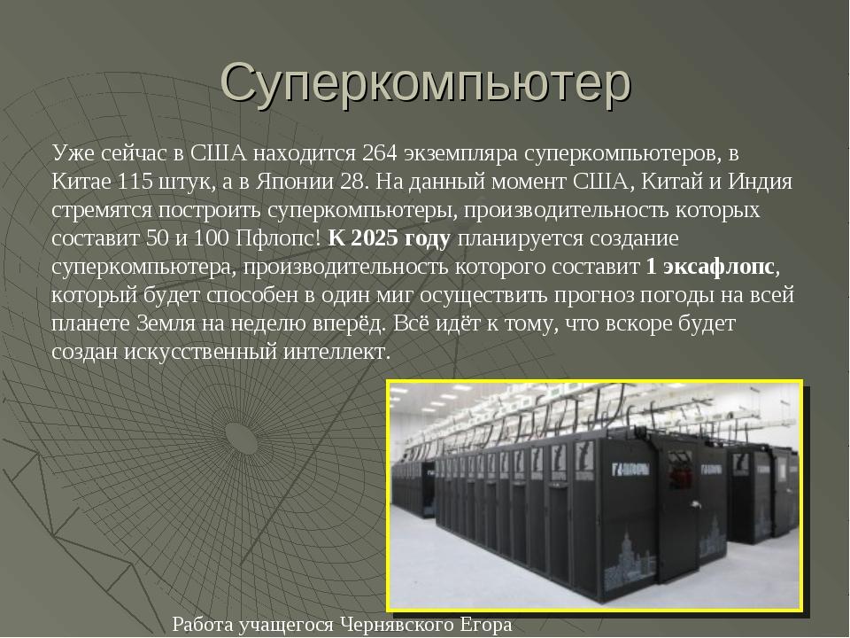 Суперкомпьютер Уже сейчас в США находится 264 экземпляра суперкомпьютеров, в...
