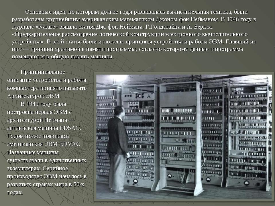 Основные идеи, по которым долгие годы развивалась вычислительная техника, был...