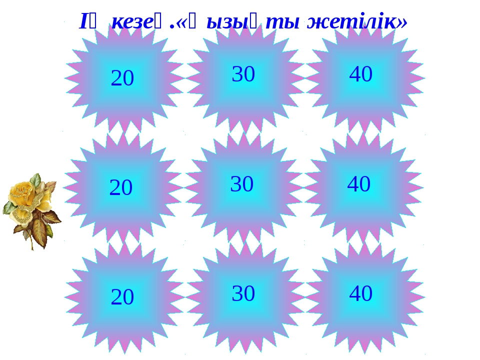 ІҮ кезең.«Қызықты жетілік» 20 30 40 20 30 40 20 30 40