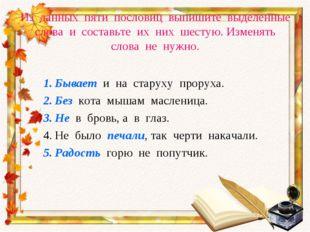Из данных пяти пословиц выпишите выделенные слова и составьте их них шестую.