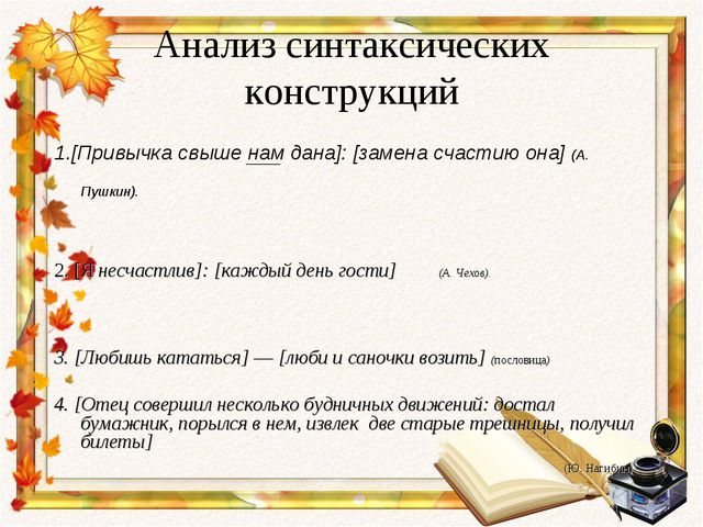 Анализ синтаксических конструкций 1.[Привычка свыше нам дана]: [замена счасти...